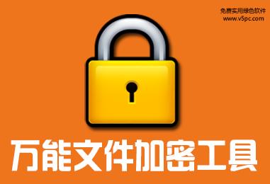 AbsolutusFileCrypter 1.1 原创汉化绿色版丨隐私文件加密解密工具