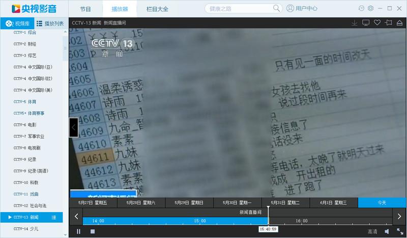 CBOX央视影音 v4.4.3 去广告免费版及绿色精简版