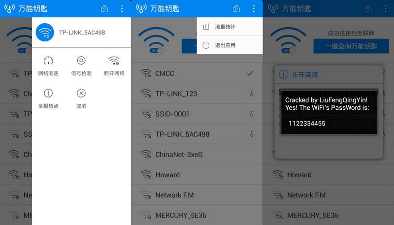 WiFi万能钥匙v4.5.22 纯净去广告中文版及破解密码版