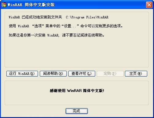 WinRAR V5.60中文版_WinRAR 去广告破解版免费下载