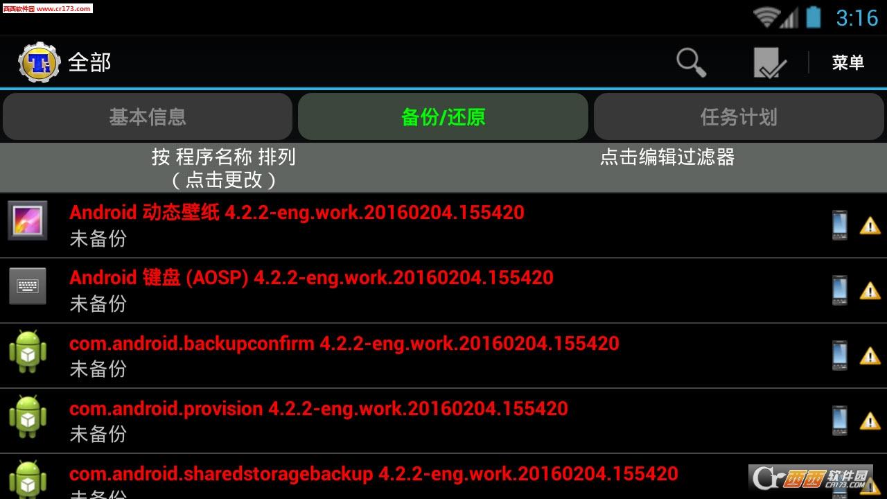 钛备份 v8.1.0.0 中文破解版及无广告专业版(暂未上线)
