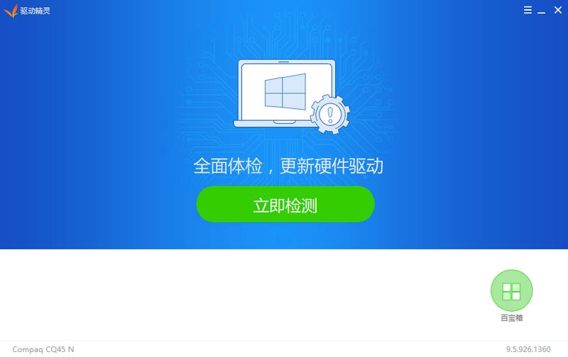 驱动精灵v9.61去广告破解版|绿色正式版+附安装包下载