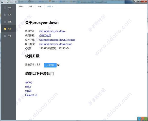 Proxyee Down纯净版|百度网盘不限速配置教程