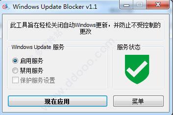 Windows Update Blocker 绿色中文版下载|关闭系统一键更新软件