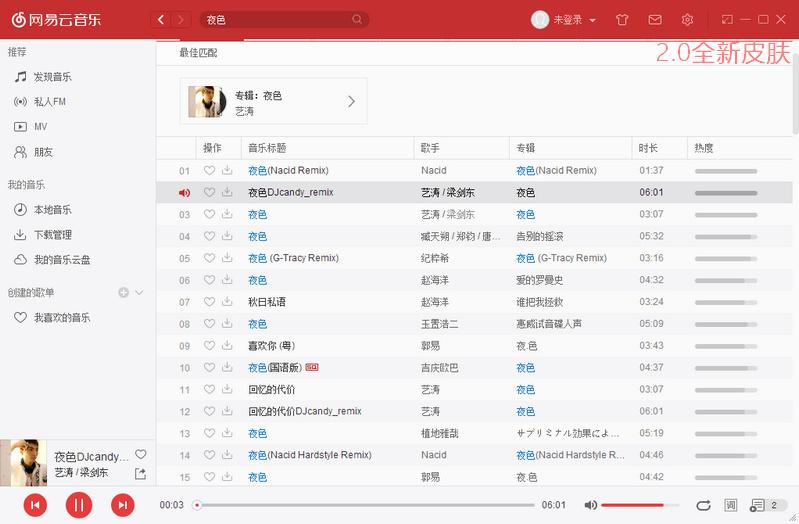 网易云音乐 v2.5.0 最新纯净精简版