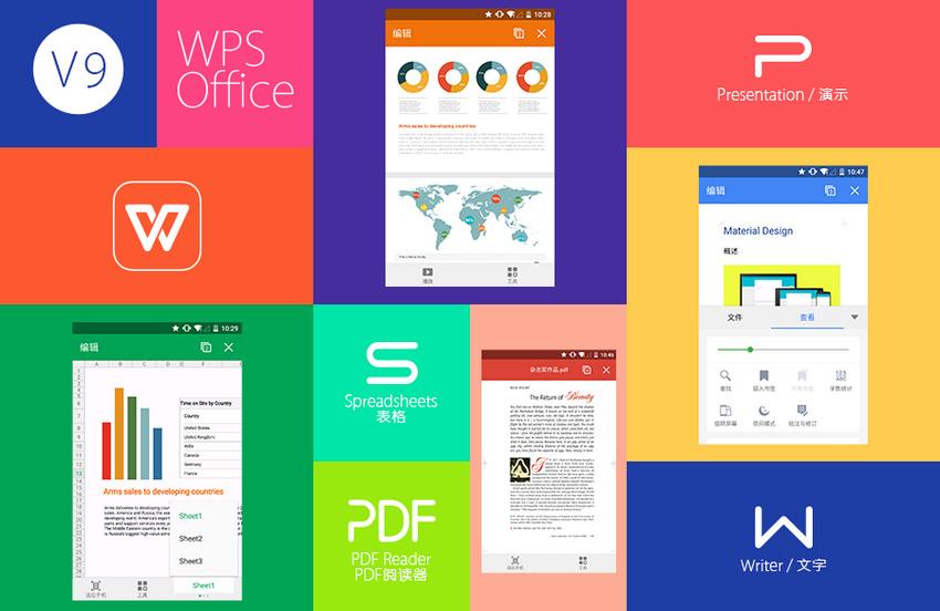 WPS Office v11.2.4 去广告绿色精简版|移动安卓版
