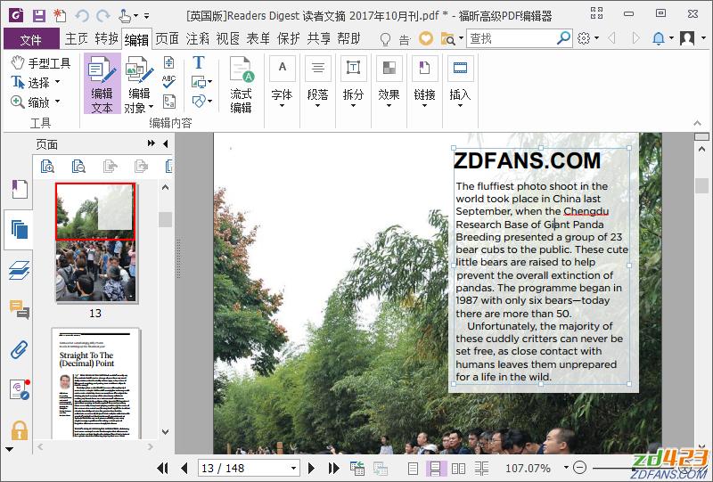 福昕高级PDF编辑器中文版+v9.2.0 企业版破解补丁下载