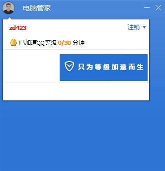 电脑管家 v12 破解版|绿色中文版只为加速QQ等级