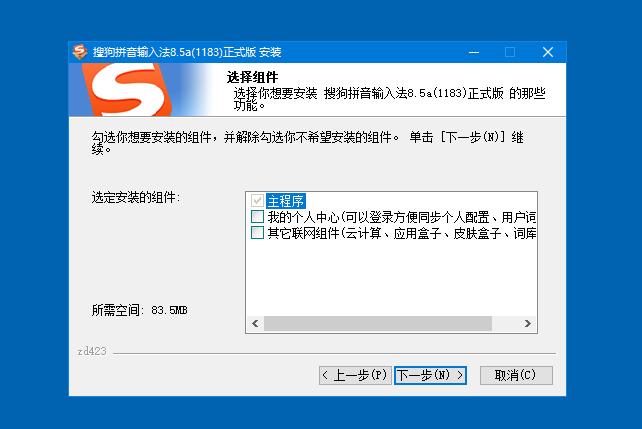搜狗拼音输入法 V9.1.0 最新绿色精简版及去广告安装