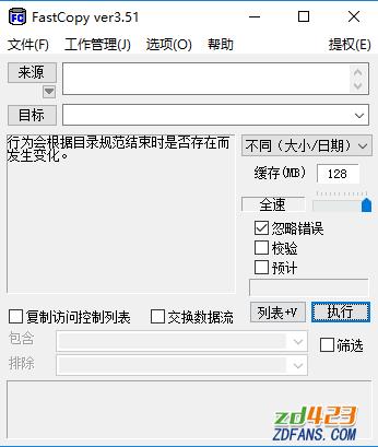 FastCopyv3.54 纯净中文版及绿色增强版