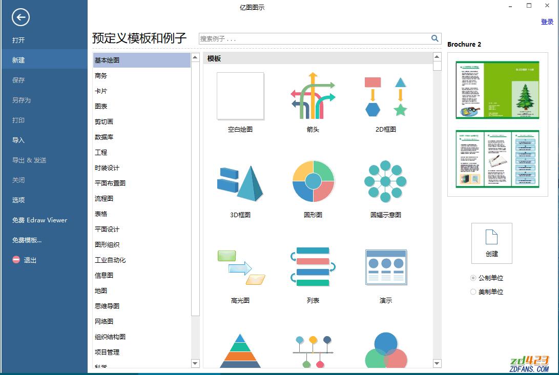 亿图图示v9.2.0.0 绿色中文版及正式破解版+激活补丁