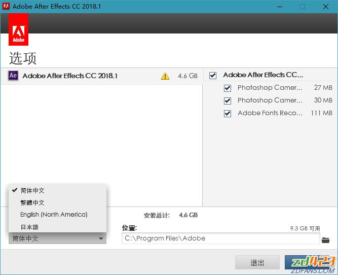 After Effects CC 2018v15.2.3 绿色破解版+永久激活授权