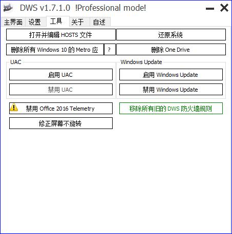 Win10间谍杀手 DWSv2.2.2.2 绿色正式优化版