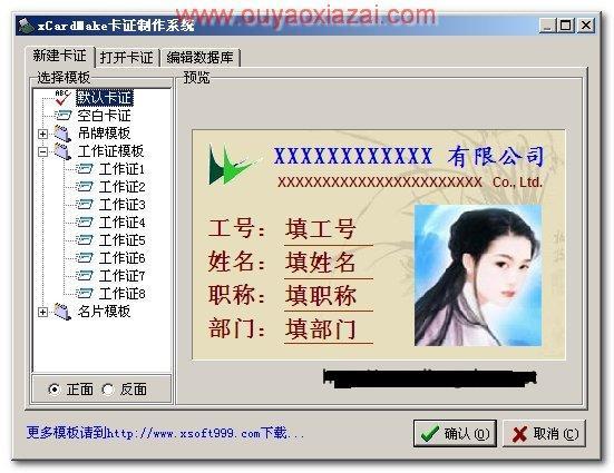 xCardMake(工作证胸牌胸卡设计软件) v1.0 绿色中文破解版