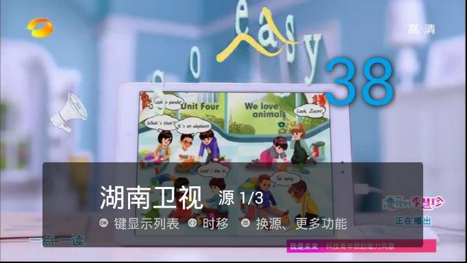 电视直播v3.1.9_TV清爽版下载
