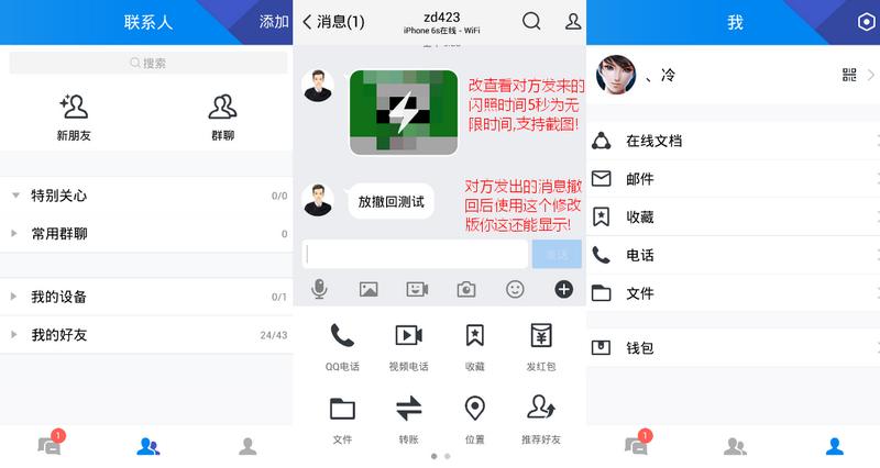 Android版腾讯TIMv2.2.6.1802 绿色精简版