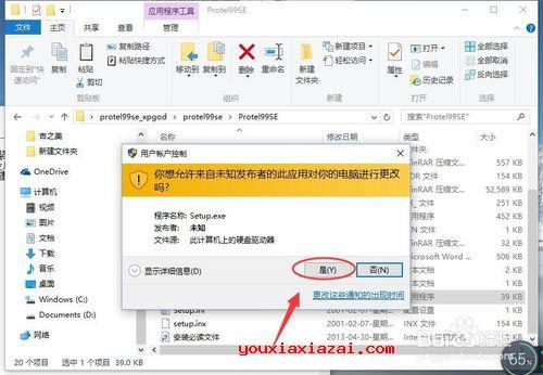 protel99se绿色中文破解版 支持win7/win10系统安装下载