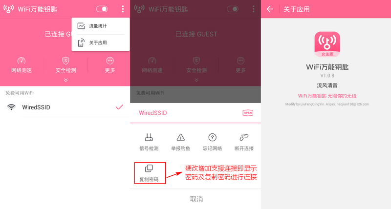 WiFi万能钥匙v1.1.3 粉色女生版去广告显密码版