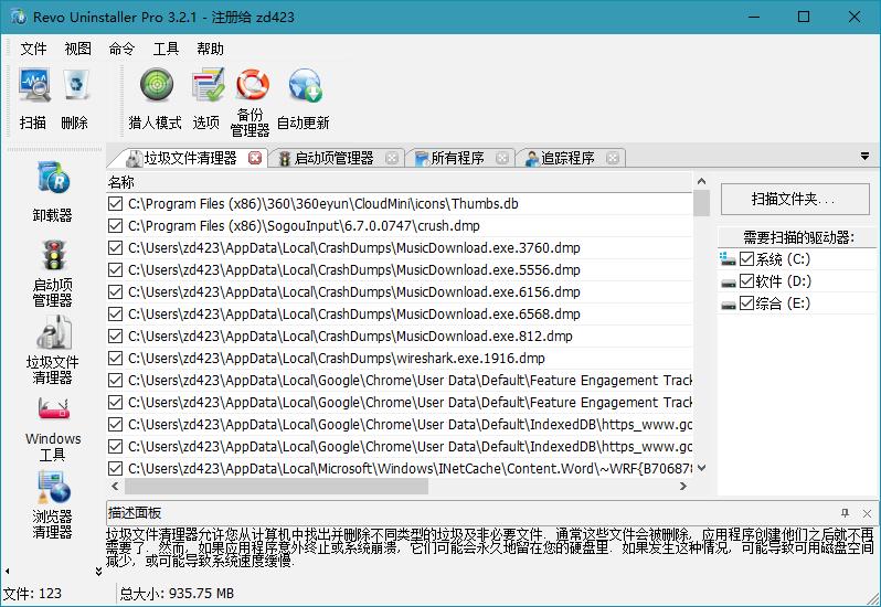 Revo UninstallerV3.2.1 破解已注册版及绿色便捷版