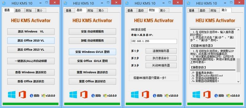 HEU KMS Activatorv11.2|离线KMS激活工具绿色版