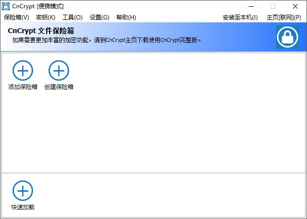 磁盘分区加密CnCrypt Safebox v1.25绿色精简版