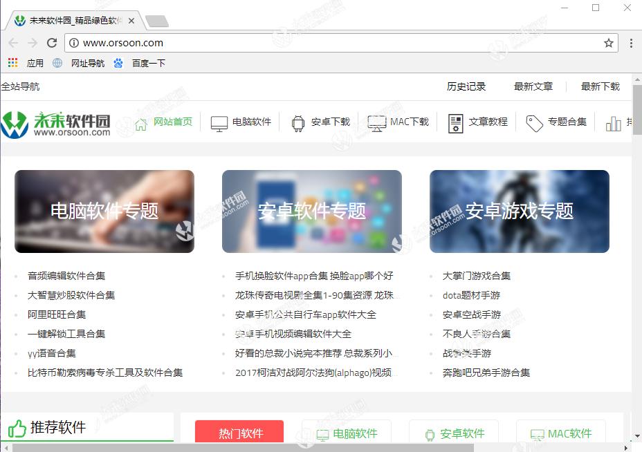 谷歌浏览器chromev66.0.3359.117 绿色正式版