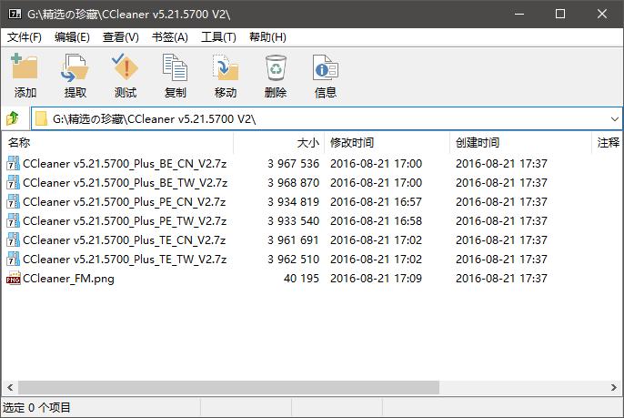 7-Zip文件解压缩器 v18.05 V2 绿色优化版