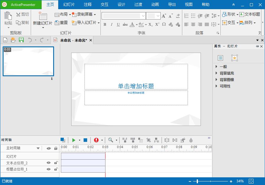 ActivePresenter Pro v7.3.2 教学幻灯片录制编辑工具绿色精简版