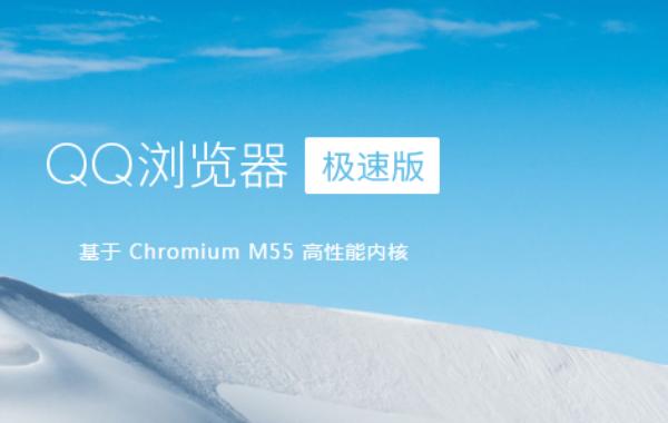 qq浏览器极速版 V1.0.2868.400 绿色中文去广告版