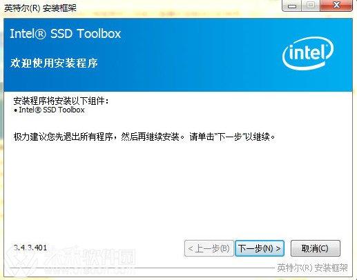 Intel SSD Toolbox v3.5.6 SSD固态硬盘优化软件绿色中文免费版