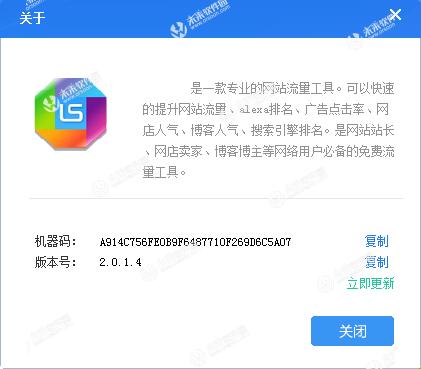 流量神器 (刷网站IP工具) V2.0.1.4 绿色中文免费破解版
