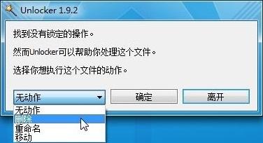 文件夹解锁Unlocker v1.9.2 最新绿色直装版