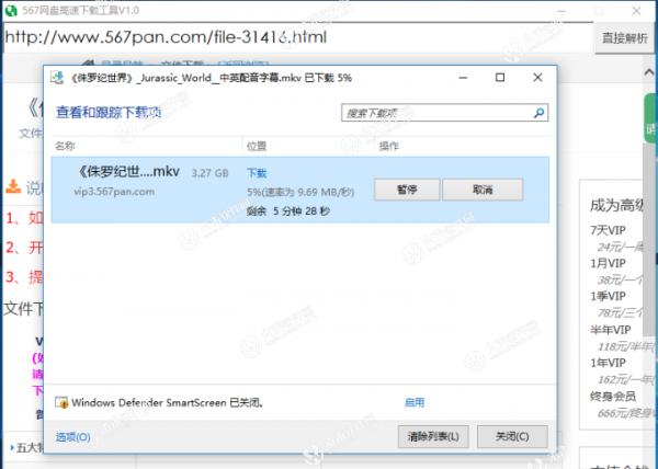 567云盘极速下载工具 v1.0 绿色免费版