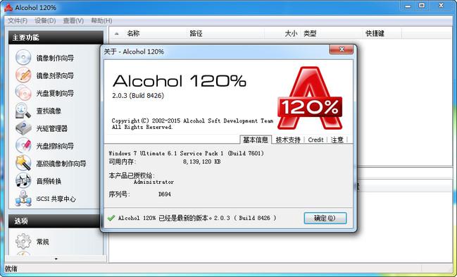 Alcohol 120%酒精虚拟光驱 V2.03 光盘刻录工具绿色破解版