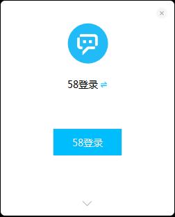 58微聊pc端 V1.0.3.17 58同城聊天软件 绿色正式版