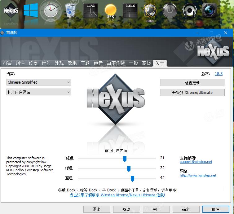 Winstep Nexus V18.8 桌面导航工具绿色中文优化版