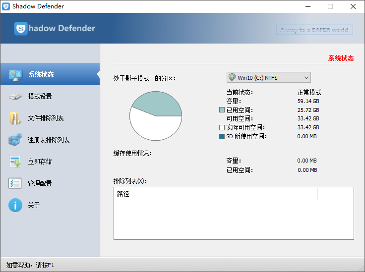 Shadow Defender系统保护还原 v1.4 影子卫士绿色优化版