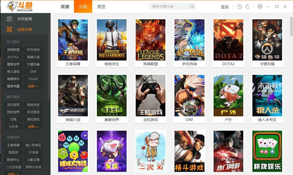 斗鱼直播PC客户端 V6.2.5.0 绿色中文精简版