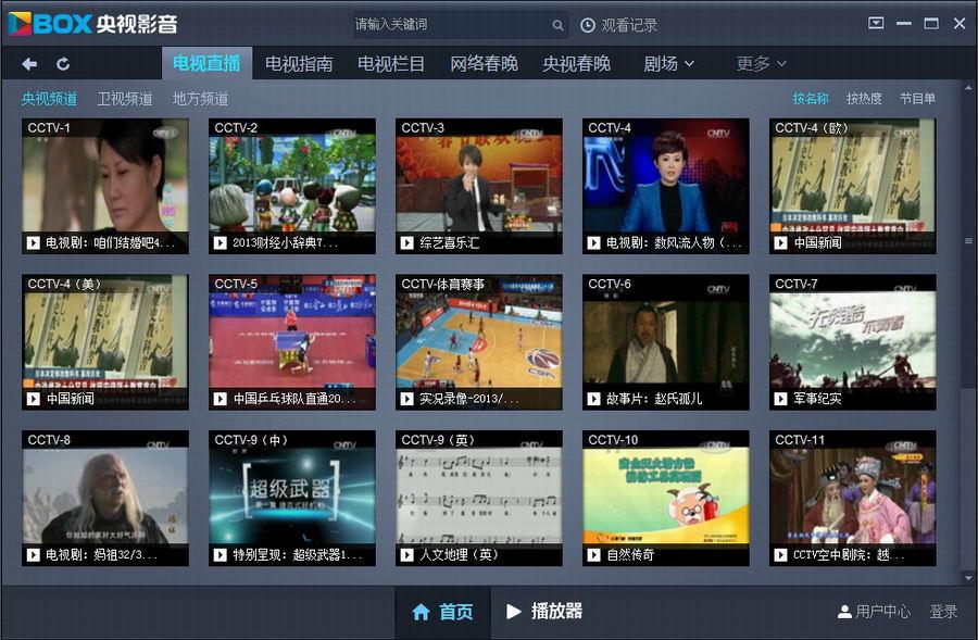CBox央视影音 V4.6.2.0 网络电视客户端软件绿色优化版