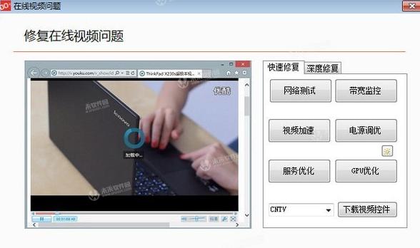 视频修复工具 v2.25.1 绿色免费精简版 修复在线视频问题