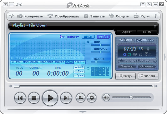 Cowon JetAudio V8.1.7.20702 Plus VX 多媒体播放器绿色优化版