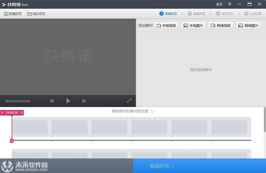 快剪辑 v1.2.0.4038 小视频制作剪辑软件绿色中文精简版