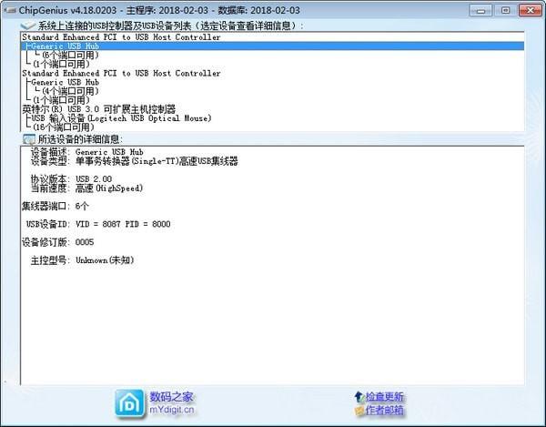 ChipGenius芯片精灵 V4.18.0203_u盘检测工具正式免费版下载