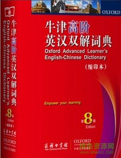 牛津高阶英汉双解词典电子版2015.1.1正式免费版下载