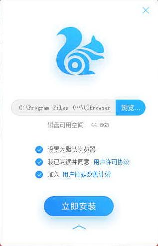 UC浏览器电脑版 V6.2.4094.1_UC浏览器免费正式版