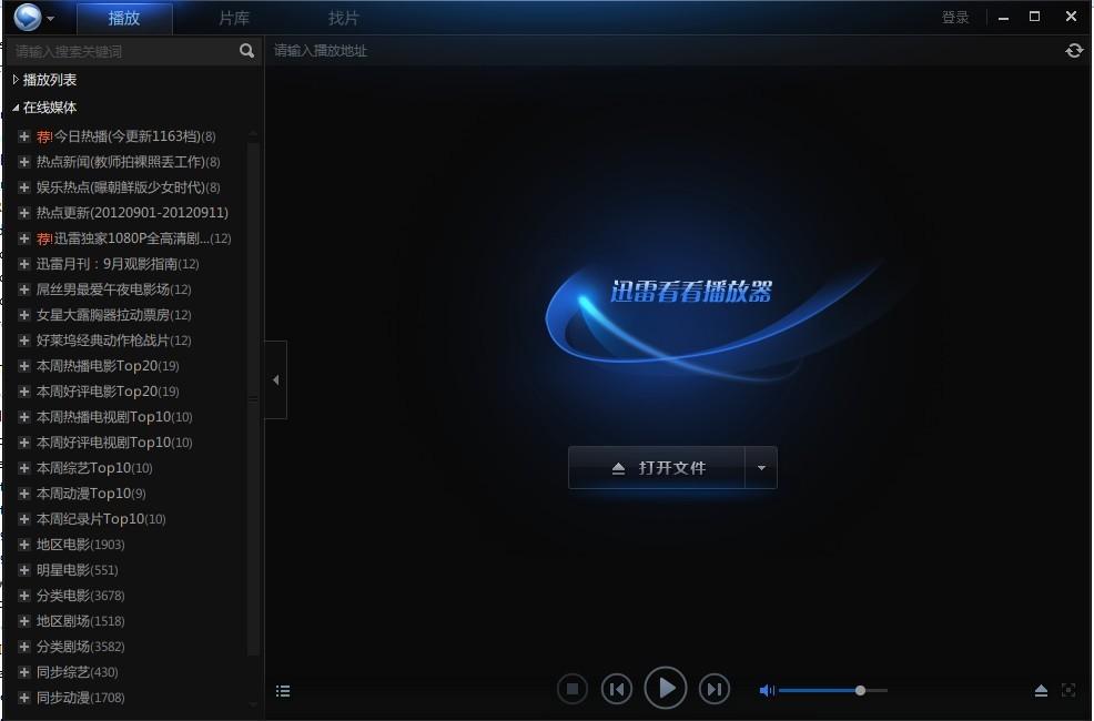 迅雷影音 V5.4.4.6458正式版免费下载_ 迅雷影音官方下载