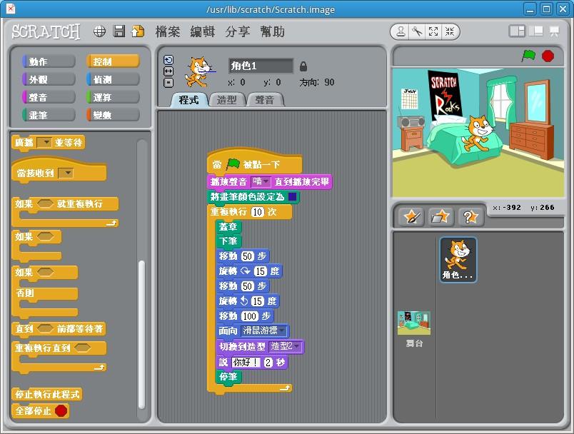 Scratch青少年的简易编程工具2.0正式版免费下载