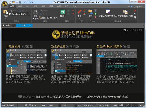 UltraEdit(文本编辑器) 25.0 绿色免费版下载