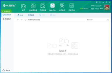 隐身侠文件夹加密保险箱 5.0.2.4正式免费版下载
