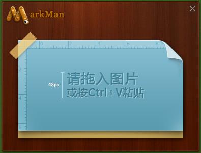 MarkMan v2.8 官方版下载